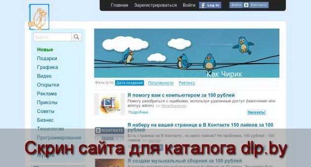 Скрин сайта - cheerick.ru  для dlp.by
