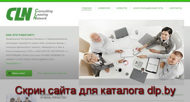 Скрин сайта - cln.by  для dlp.by