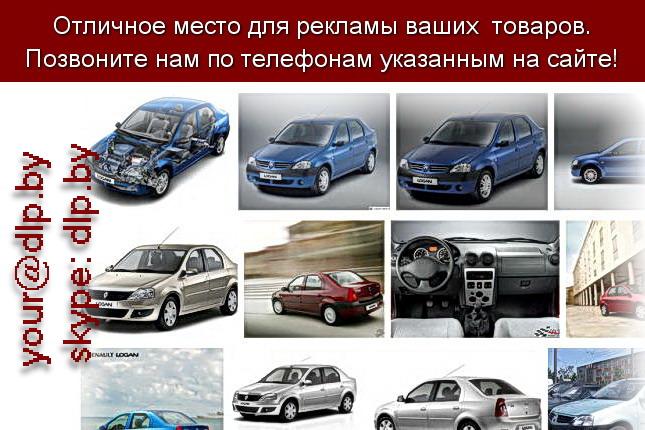 Запрос: «рено логан фото», рубрика: Марки грузовых автомобилей