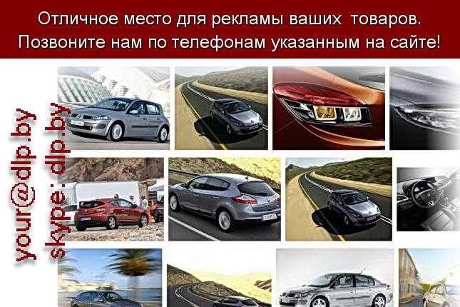 Запрос: «рено меган», рубрика: Марки грузовых автомобилей