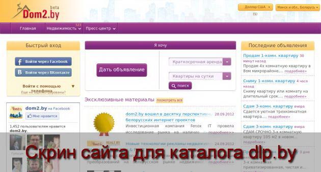 Скрин сайта - dom2.by  для dlp.by