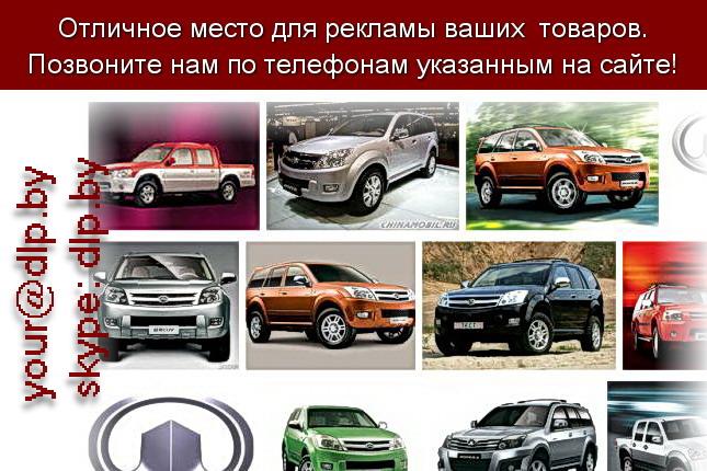 Запрос: «great wall отзывы», рубрика: Марки легковых автомобилей