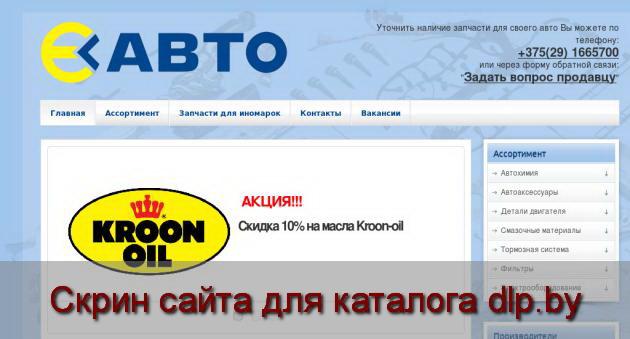 Скрин сайта - EAvto.by  для dlp.by