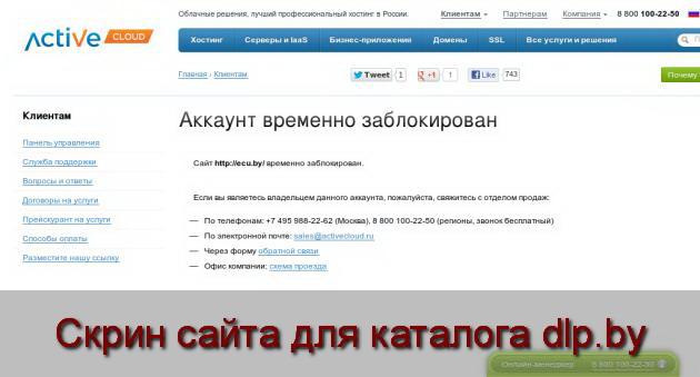 Скрин сайта - ecu.by  для dlp.by