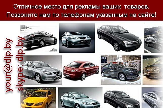 Запрос: «haima», рубрика: Марки легковых автомобилей