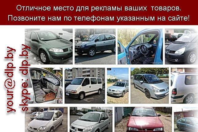 Запрос: «рено руководство», рубрика: Марки грузовых автомобилей