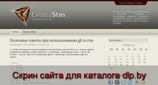 Скрин сайта - extazystas.ru  для dlp.by