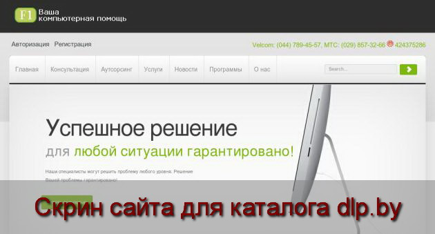 Скрин сайта - f1.of.by  для dlp.by