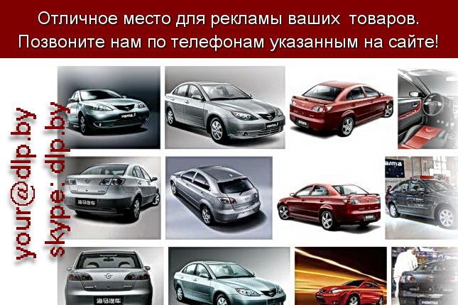 Запрос: «haima 3», рубрика: Марки легковых автомобилей