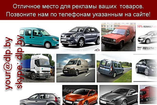 Запрос: «рено тюнинг», рубрика: Марки грузовых автомобилей