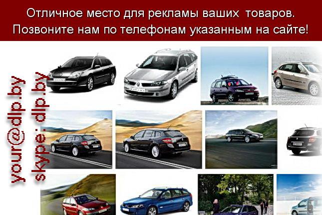 Запрос: «рено украина», рубрика: Марки грузовых автомобилей