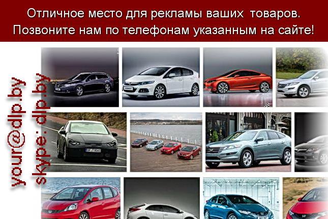 Запрос: «honda», рубрика: Марки легковых автомобилей
