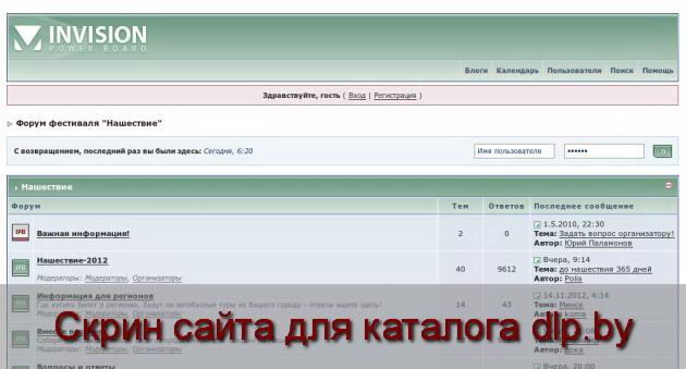 Скрин сайта - forum.zavidovofest.ru  для dlp.by