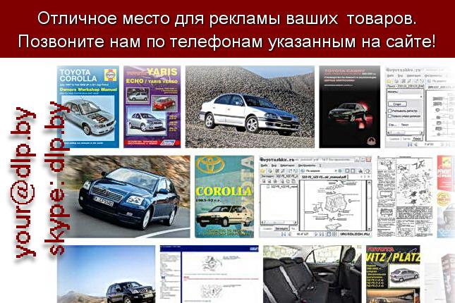 Запрос: «руководство toyota», рубрика: Марки грузовых автомобилей