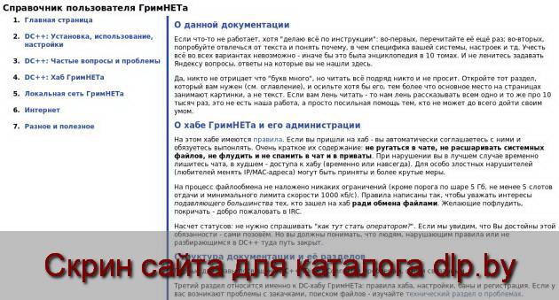 Скрин сайта - help.grimnet.by  для dlp.by