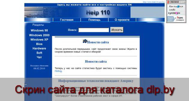 Скрин сайта - help110.narod.ru  для dlp.by