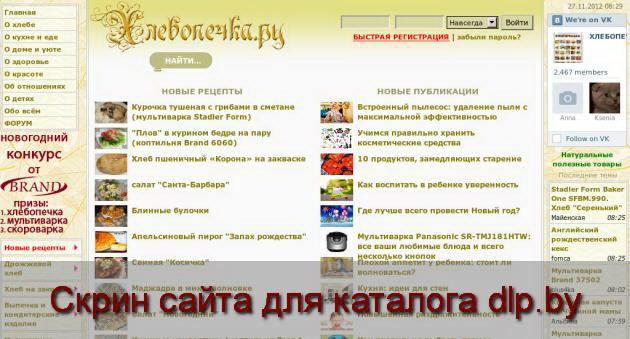 Скрин сайта - hlebopechka.ru  для dlp.by