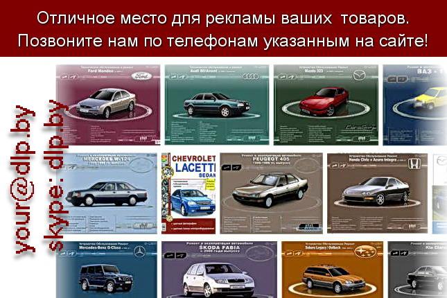 Запрос: «руководство ремонту и эксплуатации автомобиля», рубрика: Автозапчасти