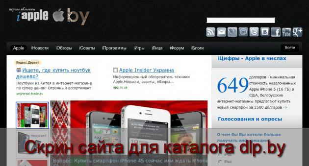 Скрин сайта - iapple.by  для dlp.by