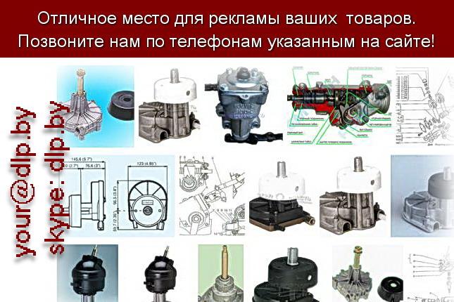 Запрос: «рулевой редуктор», рубрика: Автозапчасти
