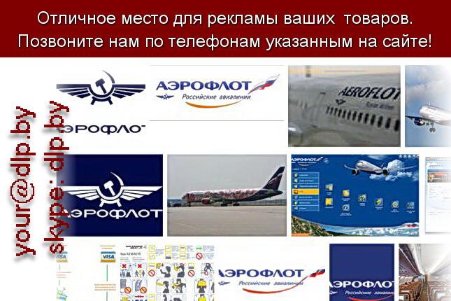 Запрос: «сайт аэрофлот», рубрика: Авиация