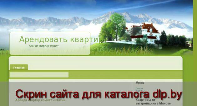 Скрин сайта - kvartira-v-arendu.by  для dlp.by
