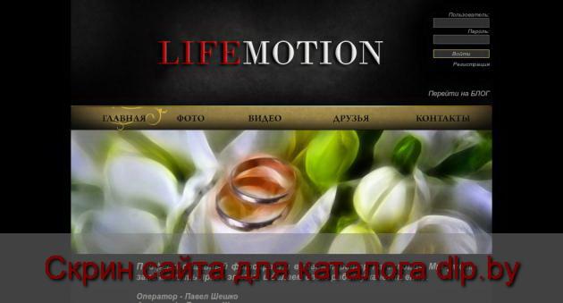 Скрин сайта - lifemotion.by  для dlp.by