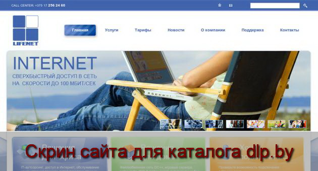 Скрин сайта - lifenet.by  для dlp.by