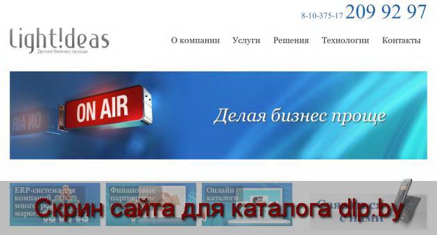 Скрин сайта - lightideas.ru  для dlp.by