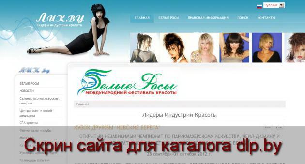 Скрин сайта - lik.by  для dlp.by