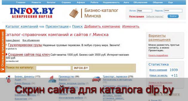 Скрин сайта - list.infox.by  для dlp.by