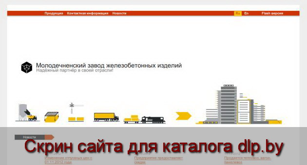 Скрин сайта - mgbi.by  для dlp.by
