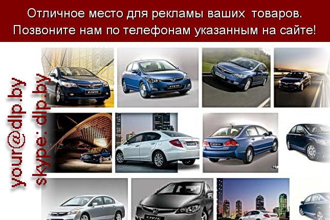 Запрос: «honda cbr», рубрика: Марки легковых автомобилей