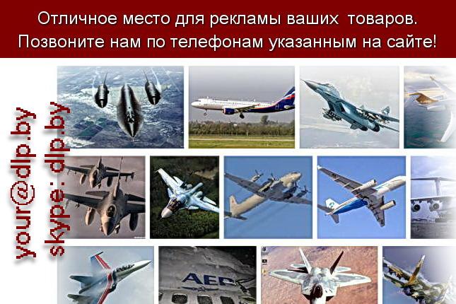 Запрос: «самолеты россии», рубрика: Авиация