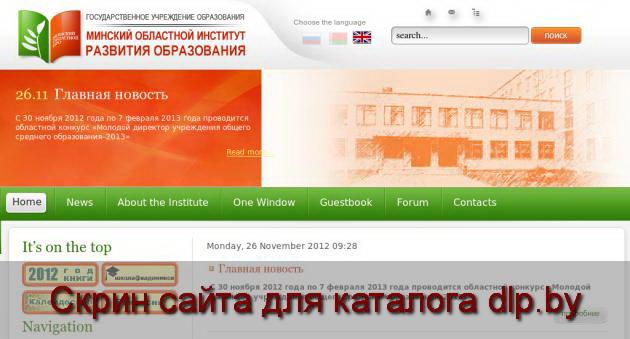 Скрин сайта - moiro.by  для dlp.by