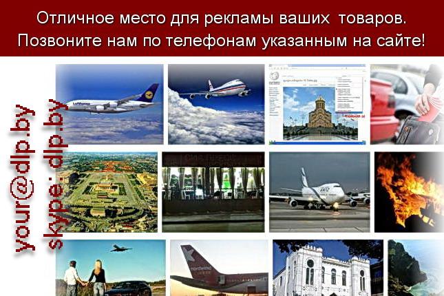 Запрос: «самые дешевые авиабилеты», рубрика: Авиация