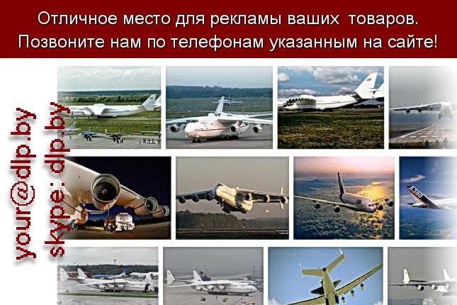 Запрос: «самый большой самолет», рубрика: Авиация