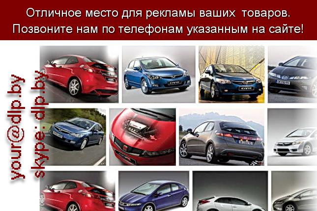 Запрос: «honda civic», рубрика: Марки легковых автомобилей