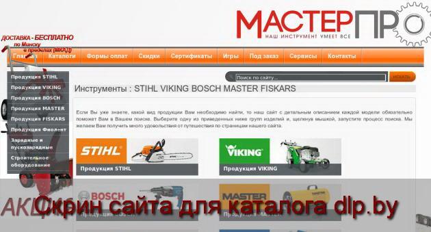 Создание и продвижение сайтов - Купить Компрессор В Минске Progard ... 462fd4390ce