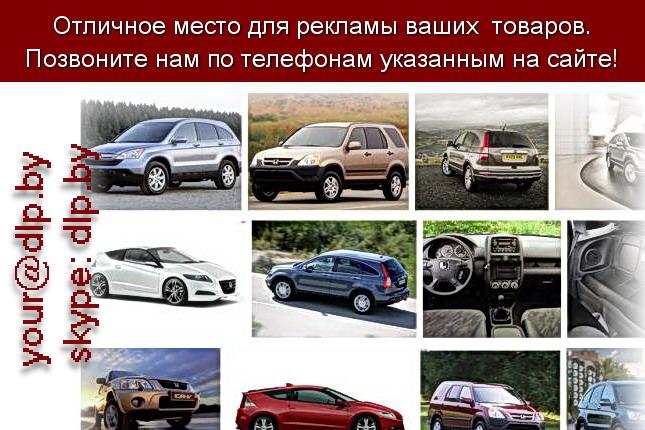 Запрос: «honda cr», рубрика: Марки легковых автомобилей