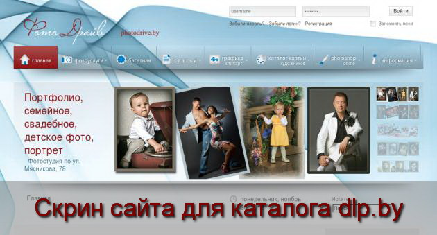 Скрин сайта - photodrive.by  для dlp.by