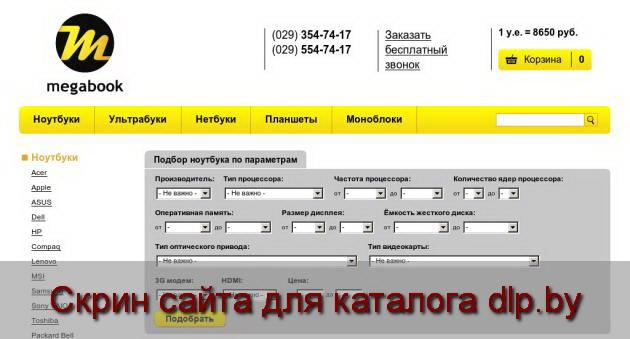 Планшеты - купить планшетный компьютер недорого в OLDI.RU