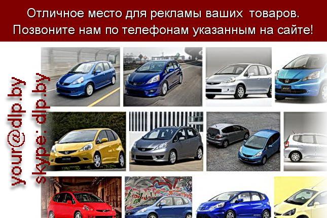 Запрос: «honda dio», рубрика: Марки легковых автомобилей