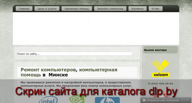 Скрин сайта - pokompam.by  для dlp.by