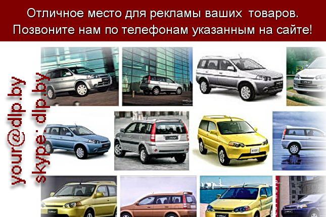 Запрос: «honda fit», рубрика: Марки легковых автомобилей