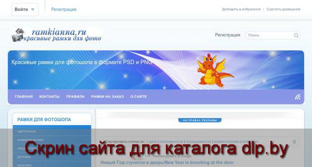 Скрин сайта - ramkianna.ru  для dlp.by