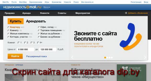 Скрин сайта - realty.mail.ru  для dlp.by