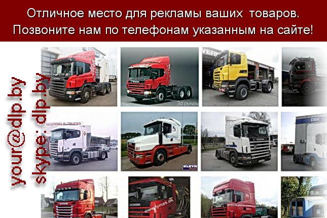 Запрос: «скания самосвал», рубрика: Марки грузовых автомобилей