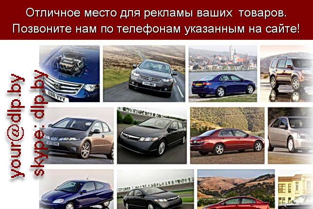 Запрос: «honda тюнинг», рубрика: Марки легковых автомобилей