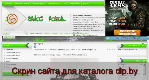 Скрин сайта - space-p.my1.ru  для dlp.by